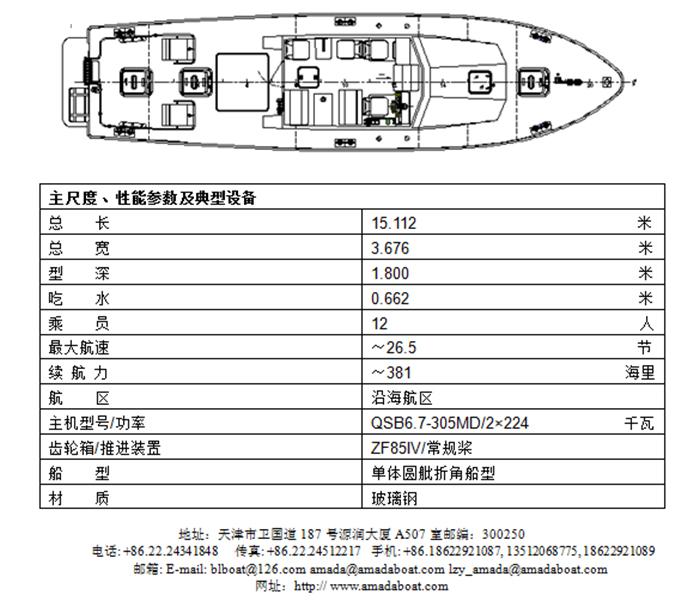 1445(先驱)带揽引航船