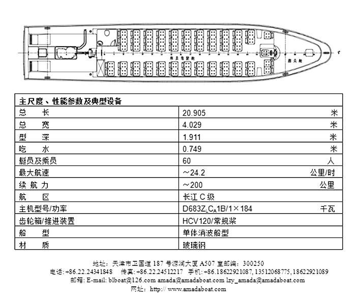 2091(宇帆)单体消波客船