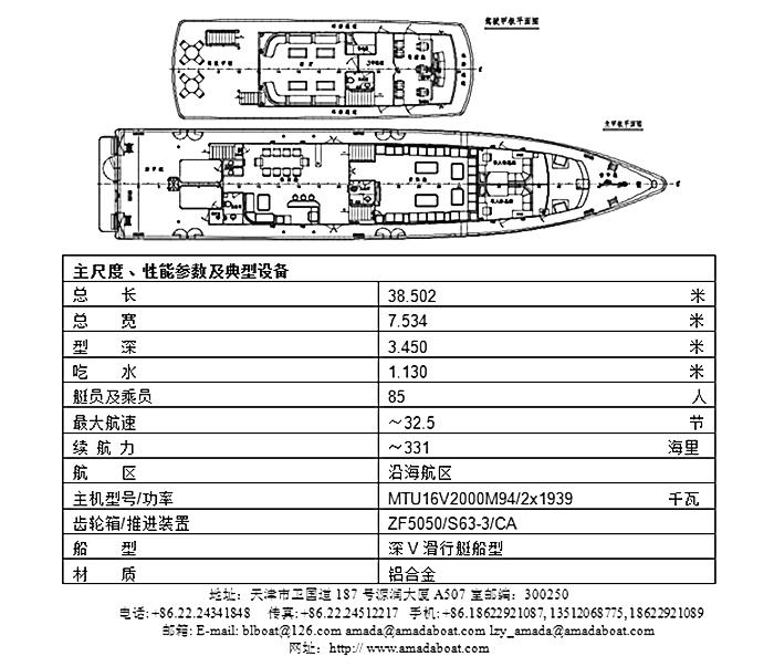 3850(青岛)铝合金工作船