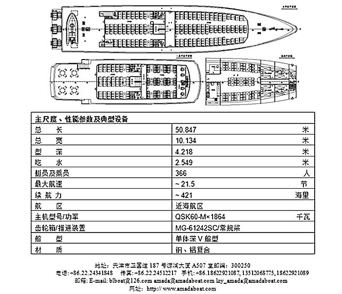 4983c(海 神)近海观光客船