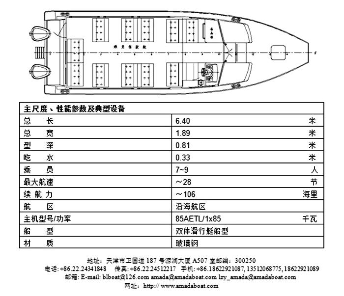 584(雪 雁)双体边防巡逻艇2