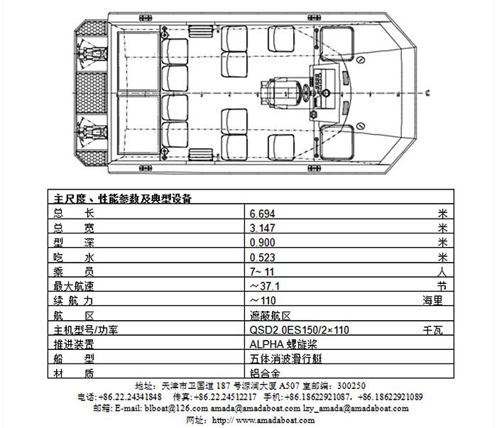 605(蝙蝠II)五体消波交通艇