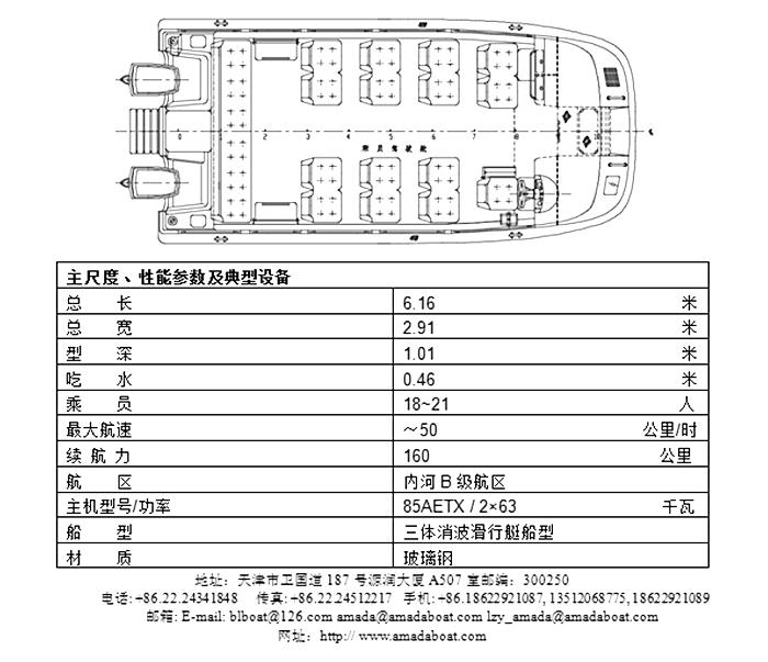 616(长 缨)三体消波交通艇